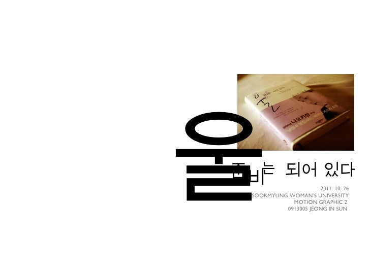 2011. 10. 26 SOOKMYUNG WOMAN'S UNIVERSITY MOTION GRAPHIC 2  0913005 JEONG IN SUN  울 준 비 는 되어 있다
