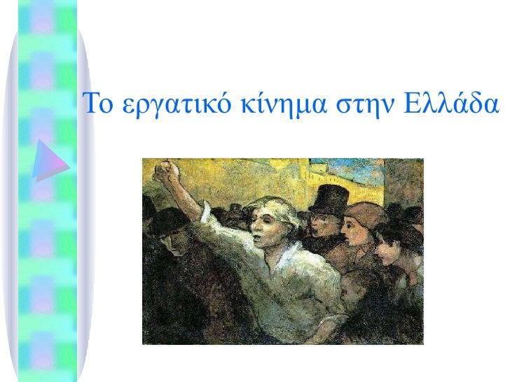 Το εργατικό κίνημα στην Ελλάδα