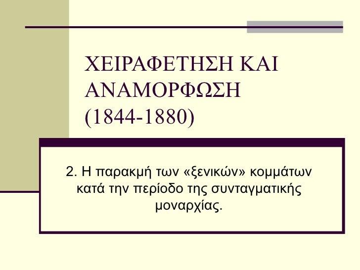 ΧΕΙΡΑΦΕΤΗΣΗ ΚΑΙ ΑΝΑΜΟΡΦΩΣΗ (1844-1880) 2. Η παρακμή των «ξενικών» κομμάτων κατά την περίοδο της συνταγματικής μοναρχίας.
