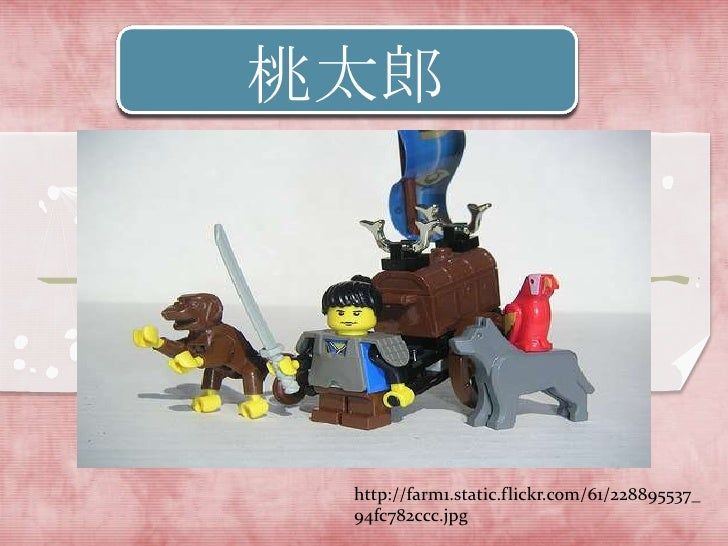 桃太郎桃太郎 http://farm1.static.flickr.com/61/228895537_ 94fc782ccc.jpg