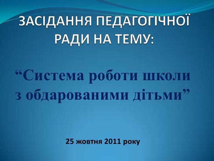 """""""Система роботи школиз обдарованими дітьми""""      25 жовтня 2011 року"""