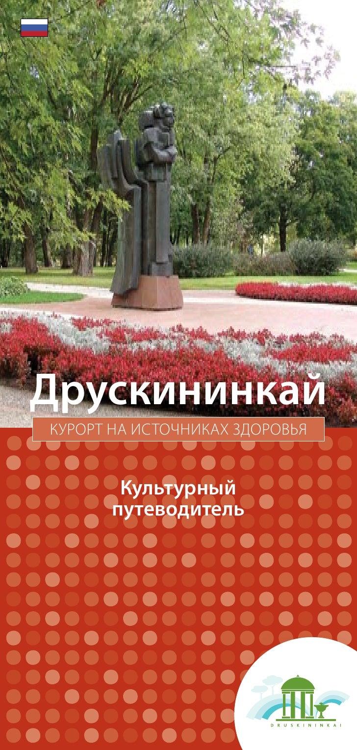 ДрускининкайКУРОРТ НА ИСТОЧНИКАХ ЗДОРОВЬЯ       Культурный      путеводитель