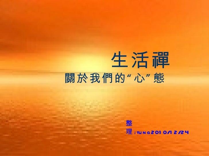 """生活禪 關於我們的 """"心""""態 整理 :tung2010/12/24"""