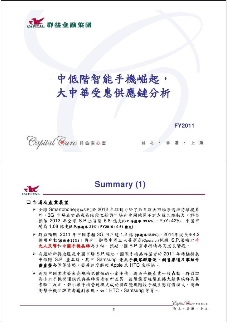 中低階智能手機崛起,      大中華受惠供應鏈分析                                             FY2011                         1                   ...