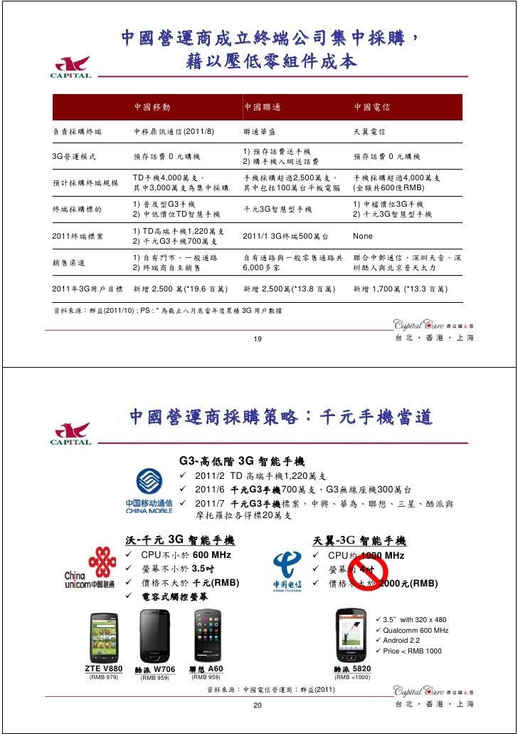 中國營運商成立終端公司集中採購,                  藉以壓低零組件成本                   中國移動                       中國聯通                    中國電信負責採購終...