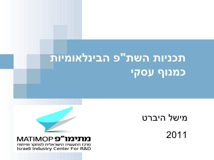 """תכניות השת """" פ הבינלאומיות כמנוף עסקי  מישל היברט 2011"""