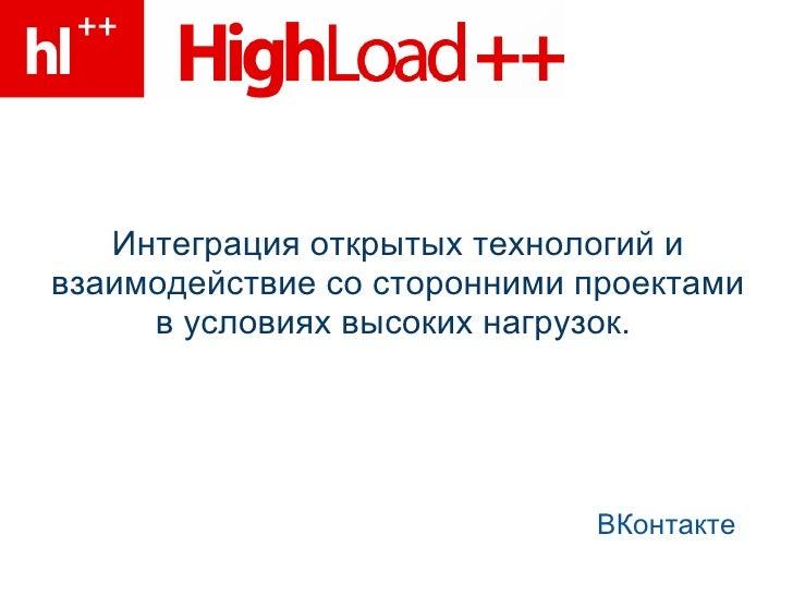 Интеграция открытых технологий и взаимодействие со сторонними проектами в условиях высоких нагрузок. ВКонтакте
