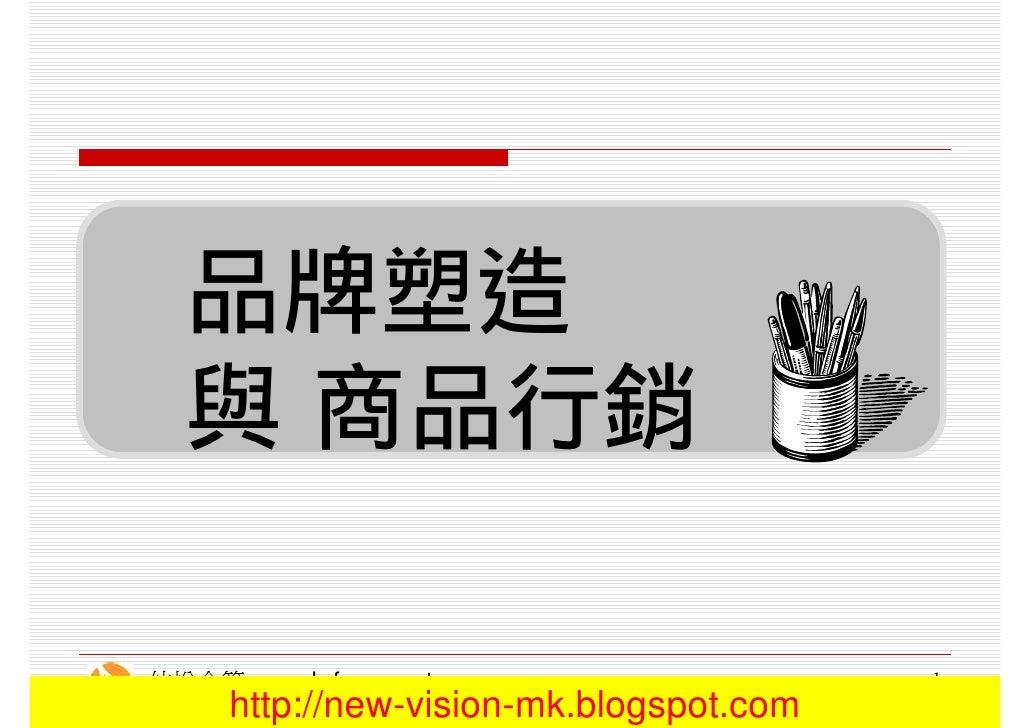 品牌塑造  與 商品行銷仲悅企管 www.hrfun.com.tw                    1     http://new-vision-mk.blogspot.com