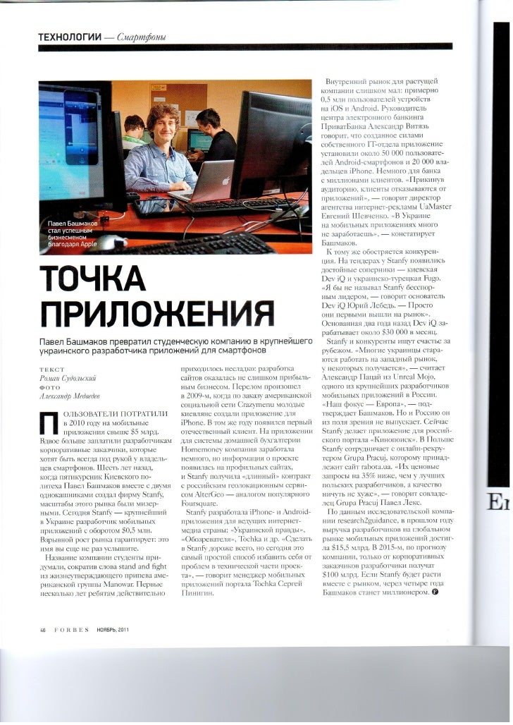 About Stanfy in Forbes Ukraine
