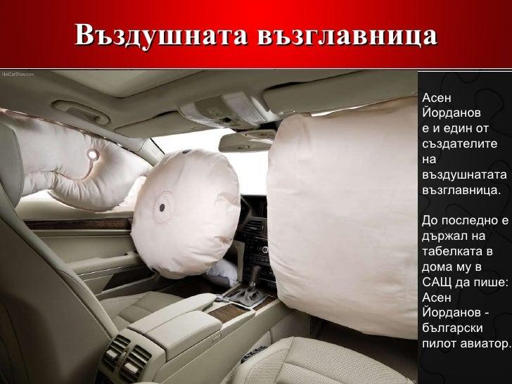Въздушната възглавница Асен Йорданов е и един от създателите на въздушнатата възглавница. До последно е държал на табелкат...