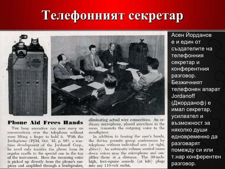 Телефонният секретар Асен Йорданов е и един от създателите на телефонния секретар и конферентния разговор. Безжичният теле...