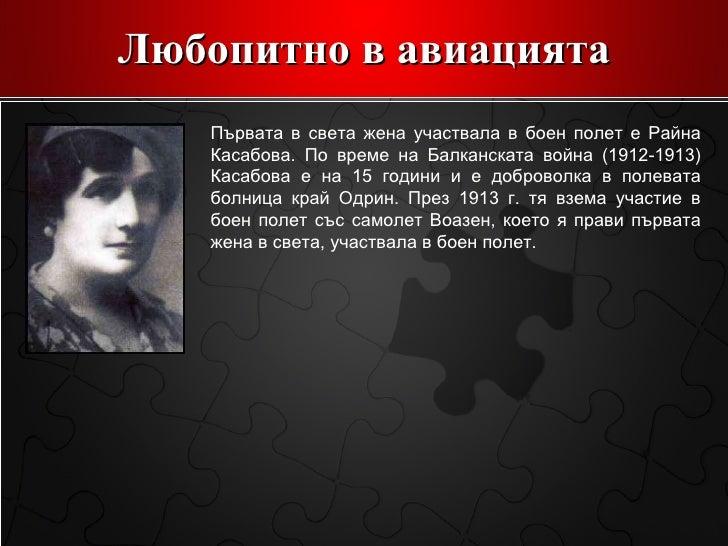 Любопитно в авиацията Първата в света жена участвала в боен полет е Райна Касабова. По време на Балканската война (1912-19...