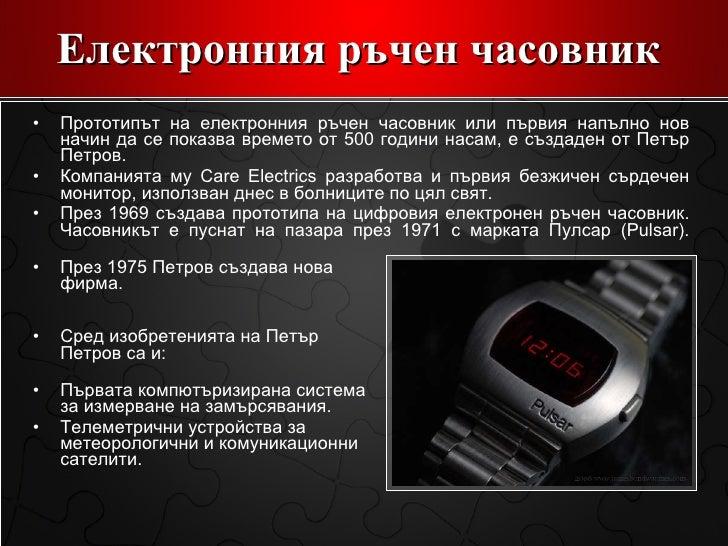Електронния ръчен часовник  <ul><li>Прототипът на електронния ръчен часовник или първия напълно нов начин да се показва вр...