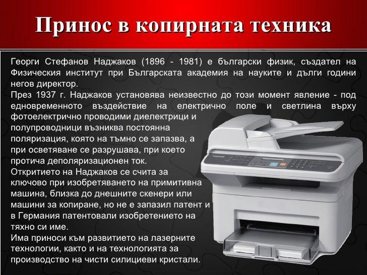 Принос в копирната техника Георги Стефанов Наджаков (1896 - 1981) е български физик, създател на Физическия институт при Б...