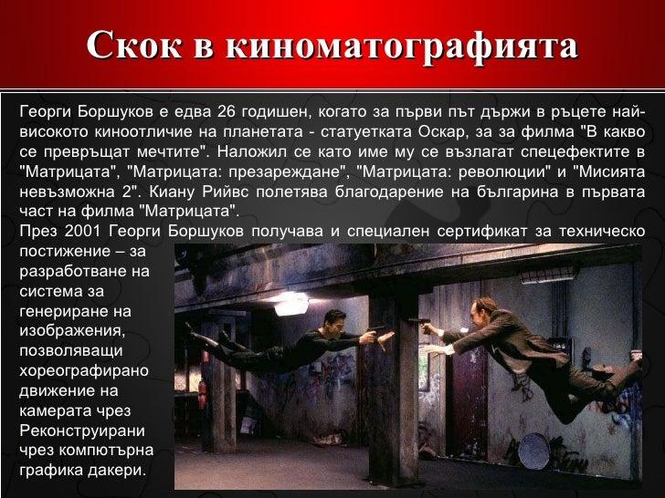Скок в киноматографията Георги Боршуков е едва 26 годишен, когато за първи път държи в ръцете най-високото киноотличие на ...