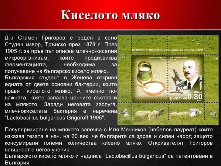 Киселото мляко Д-р Стамен Григоров е роден в село Студен извор, Трънско през 1878 г. През 1905 г. за пръв път описва млечн...