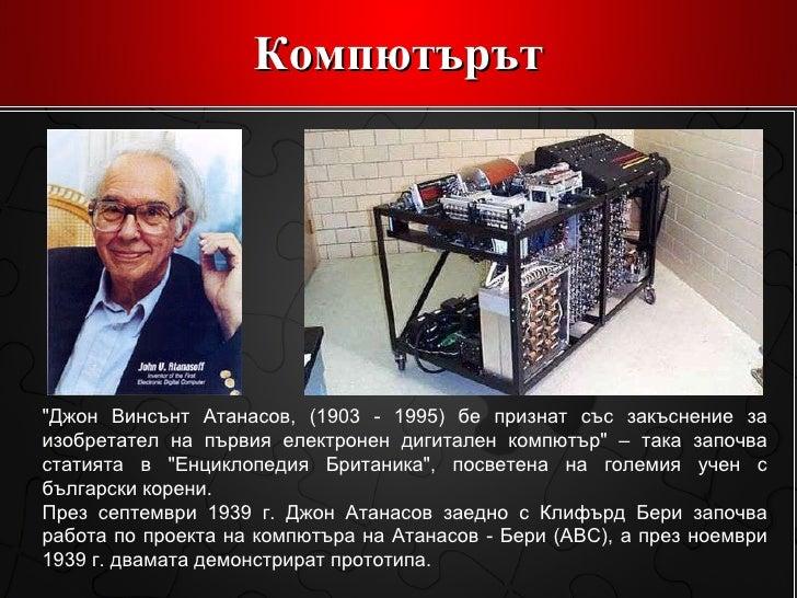 """Компютърът """"Джон Винсънт Атанасов, (1903 - 1995) бе признат със закъснение за изобретател на първия електронен дигита..."""