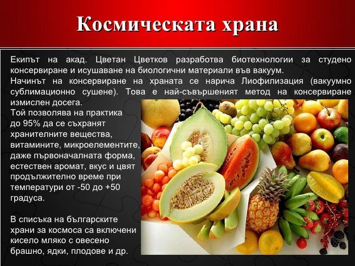Космическата храна Екипът на акад. Цветан Цветков разработва биотехнологии за студено консервиране и исушаване на биологич...