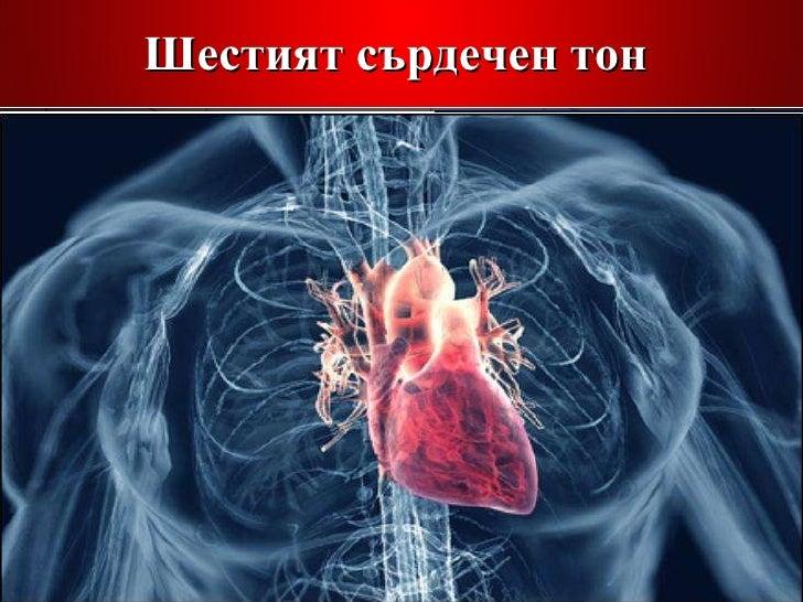 """Шестият сърдечен тон  Известен като """"феномена на века"""", шестият тон на сърцето е открит през 1973 г. от ст.н.с. д-р Иван М..."""