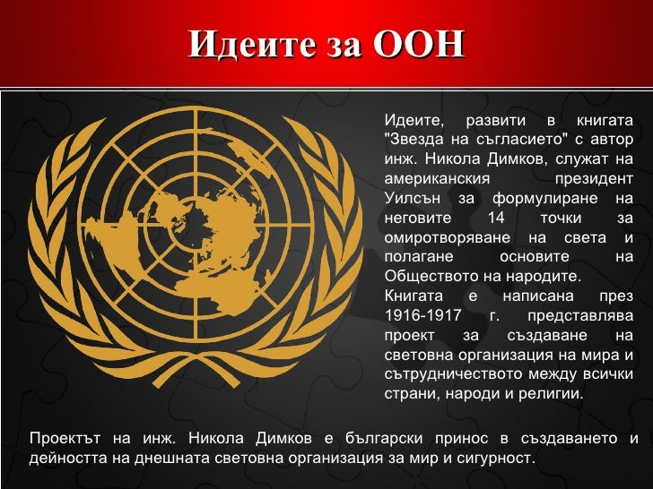 """Идеите за ООН Идеите, развити в книгата """"Звезда на съгласието"""" с автор инж. Никола Димков, служат на американски..."""
