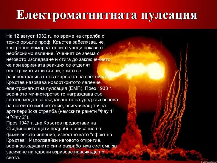Електромагнитната пулсация  На 12 август 1932 г., по време на стрелба с тежко оръдие проф. Кръстев забелязва, че контролно...