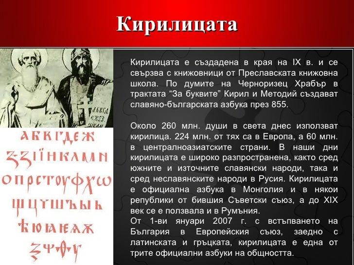 Кирилицата Кирилицата е създадена в края на IX в. и се свързва с книжовници от Преславската книжовна школа.  По думите на ...