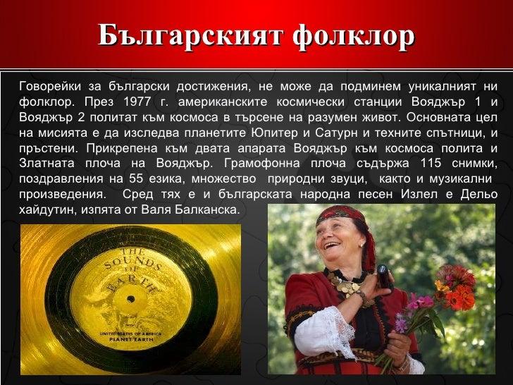 Българският фолклор Говорейки за български достижения, не може да подминем уникалният ни фолклор. През 1977 г. американски...