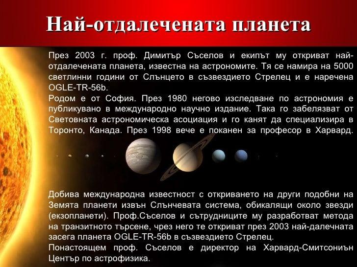 Най-отдалечената планета През 2003 г. проф. Димитър Съселов и екипът му откриват най-отдалечената планета, известна на аст...