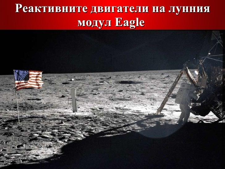 Реактивните двигатели на лунния модул Еagle  <ul><li>Реактивните двигатели на лунния модул Еagle (Орел), които правят възм...