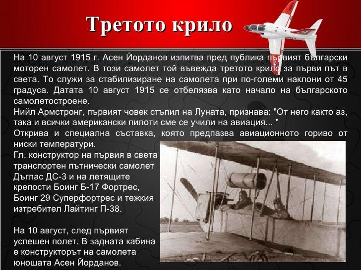 Третото крило На 10 август 1915 г. Асен Йорданов изпитва пред публика първият български моторен самолет. В този самолет то...