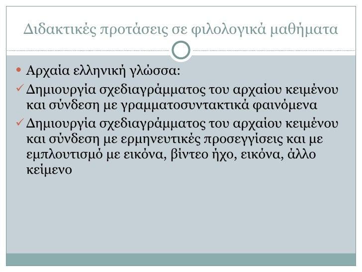 Διδακτικές προτάσεις σε φιλολογικά μαθήματα <ul><li>Αρχαία ελληνική γλώσσα: </li></ul><ul><li>Δημιουργία σχεδιαγράμματος τ...