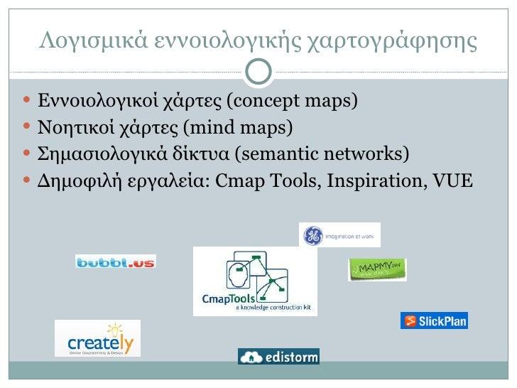 Λογισμικά εννοιολογικής χαρτογράφησης <ul><li>Εννοιολογικοί χάρτες ( concept maps) </li></ul><ul><li>Νοητικοί χάρτες ( min...