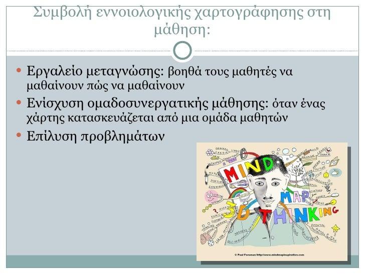 Συμβολή εννοιολογικής χαρτογράφησης στη μάθηση: <ul><li>Εργαλείο μεταγνώσης:  βοηθά τους μαθητές να μαθαίνουν πώς να μαθαί...