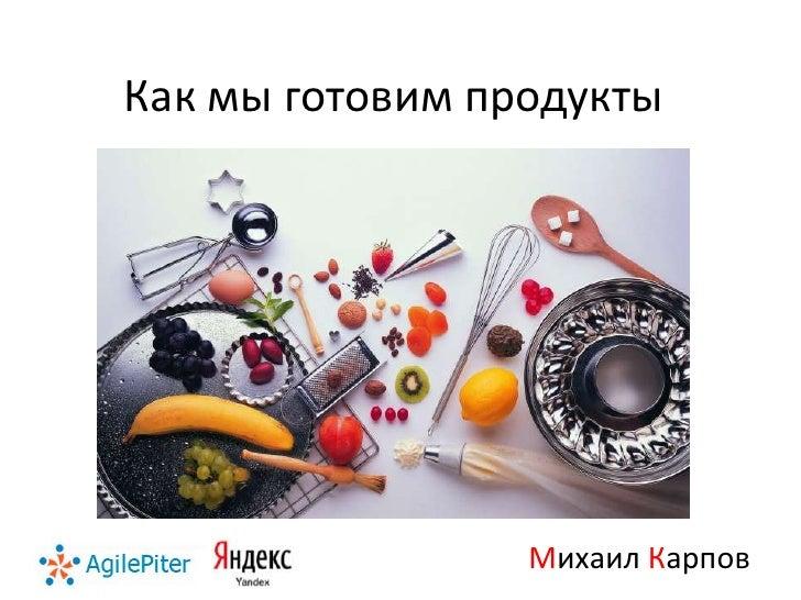 Как мы готовим продукты                 Михаил Карпов