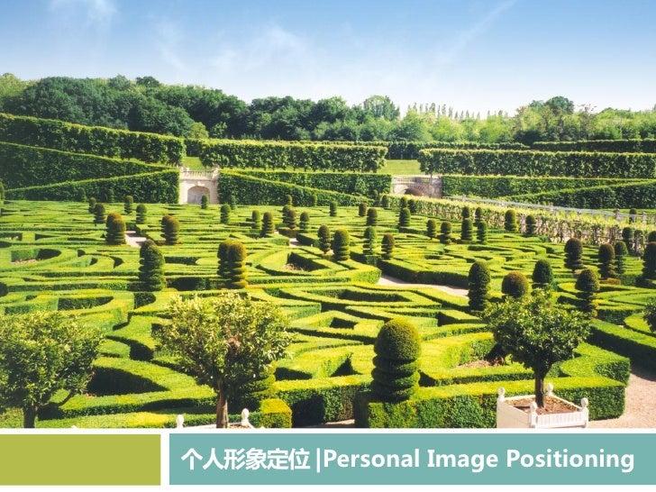 个人形象定位 |Personal Image Positioning