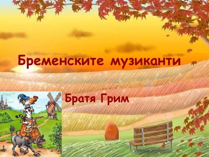Бременските музиканти Братя Грим