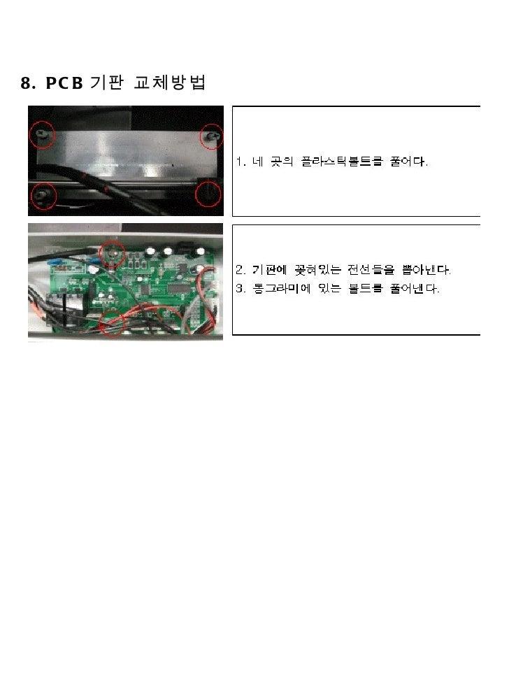 8. PCB 기판 교체방법