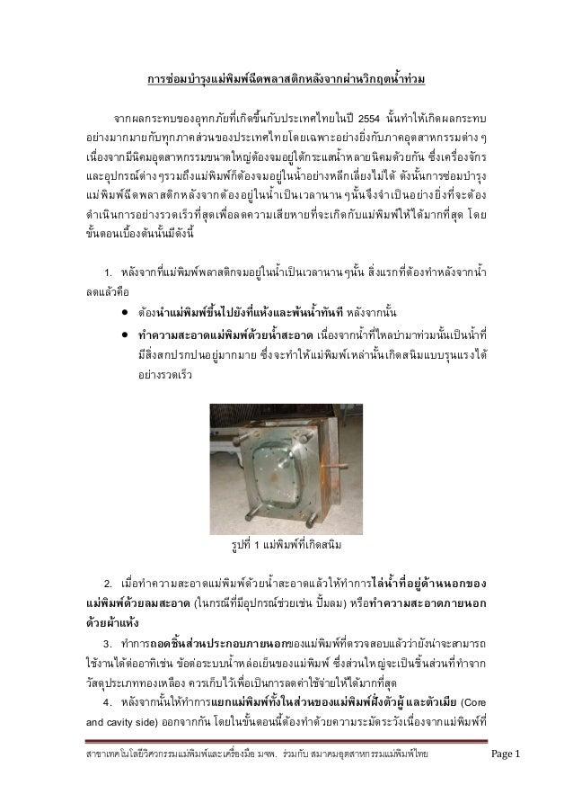 สาขาเทคโนโลยีวิศวกรรมแมพิมพและเครื่องมือ มจพ. รวมกับ สมาคมอุตสาหกรรมแมพิมพไทย Page 1 การซอมบํารุงแมพิมพฉีดพลาสติกห...
