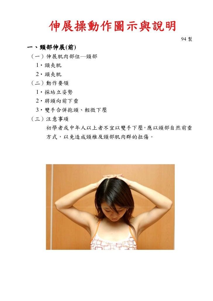 伸展操動作圖示與說明                           94 製一、頸部伸展(前)(一)伸展肌肉部位─頸部 1‧頸夾肌 2‧頭夾肌(二)動作要領 1‧採站立姿勢 2‧將頭向前下垂 3‧雙手合併抱頭、輕微下壓(三)注意事項   ...
