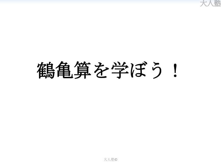 鶴亀算を学ぼう!   大人塾©