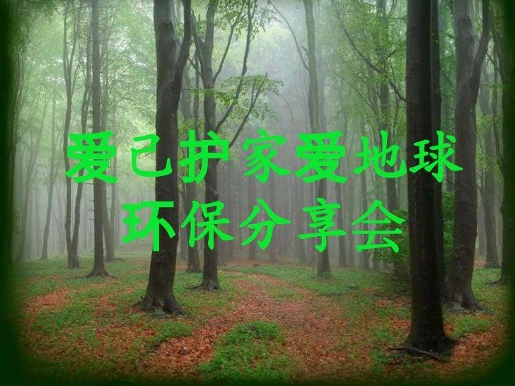 爱己护家爱地球 环保分享会