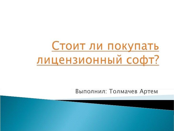 Выполнил: Толмачев Артем