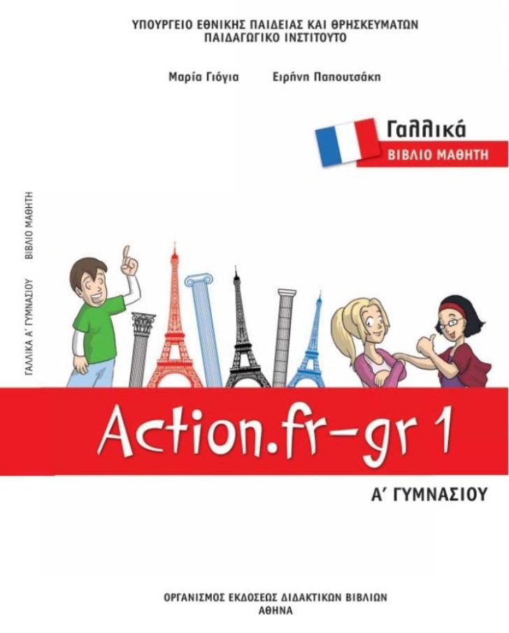 Action.fr-gr        1                      ΒΙΒΛΙΟ ΜΑΘΗΤΗ                         Γαλλικά                      Α' ΓΥΜΝΑΣΙΟΥ...