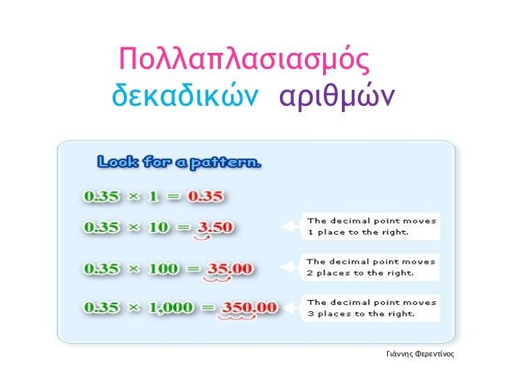 Πολλαπλασιασμός  δεκαδικών   αριθμών Γιάννης Φερεντίνος