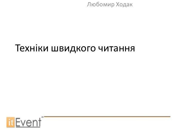 Любомир ХодакТехніки швидкого читання