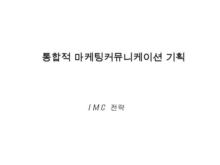 IMC  전략 통합적 마케팅커뮤니케이션 기획