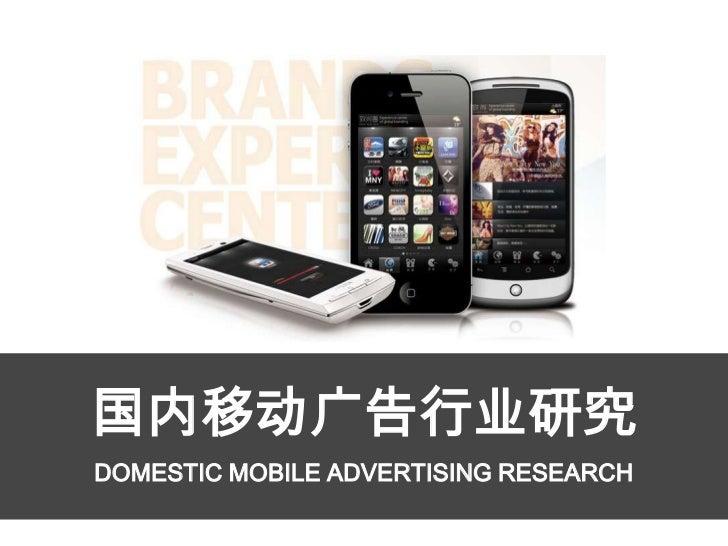国内移动广告行业研究DOMESTIC MOBILE ADVERTISING RESEARCH