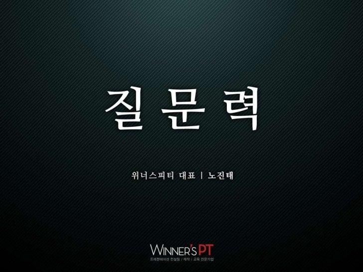 이그나이트부산 / 질문력 / 위너스피티 대표 노진태_제출용