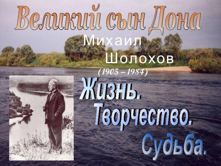 Великий сын Дона Михаил  Шолохов (1905 – 1984) Жизнь. Творчество. Судьба.
