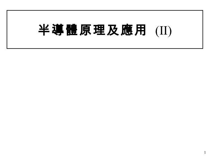 半導體原理及應用   (II)